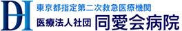 東京都指定第二次救命医療機関 医療法人社団 同愛会病院